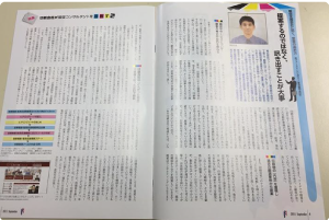 【gcj(Grephic Communications Japan industry association)9月号】